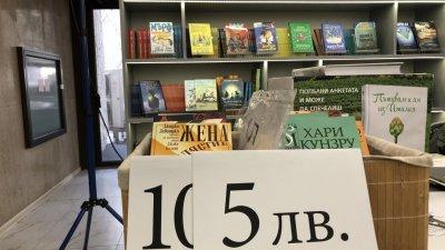 Книгите се предлагат на преференциални цени
