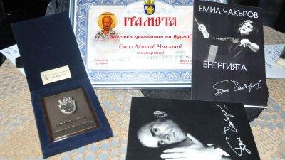 """През 2011 година Емил Чакъров бе удостоен посмъртно със званието """"Почетен гражданин на Бургас"""