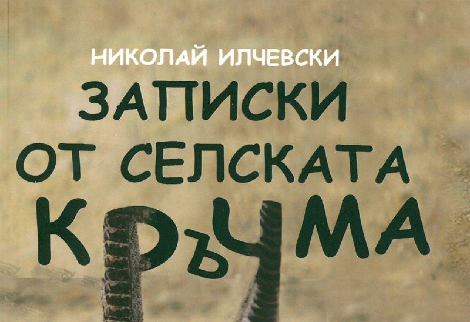 Бургаската премиера на книгата е на 5-ти март