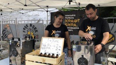 Пивоварна Мелтум от Ловеч за пръв път участва на фестивала. Снимки Авторът