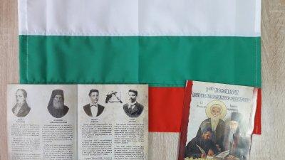 Ще бъдат раздавани знамена и брошури с информация за будителите