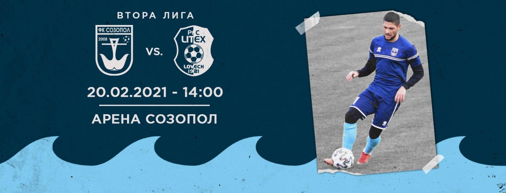 Двубоят ще се играе на Арена Созопол