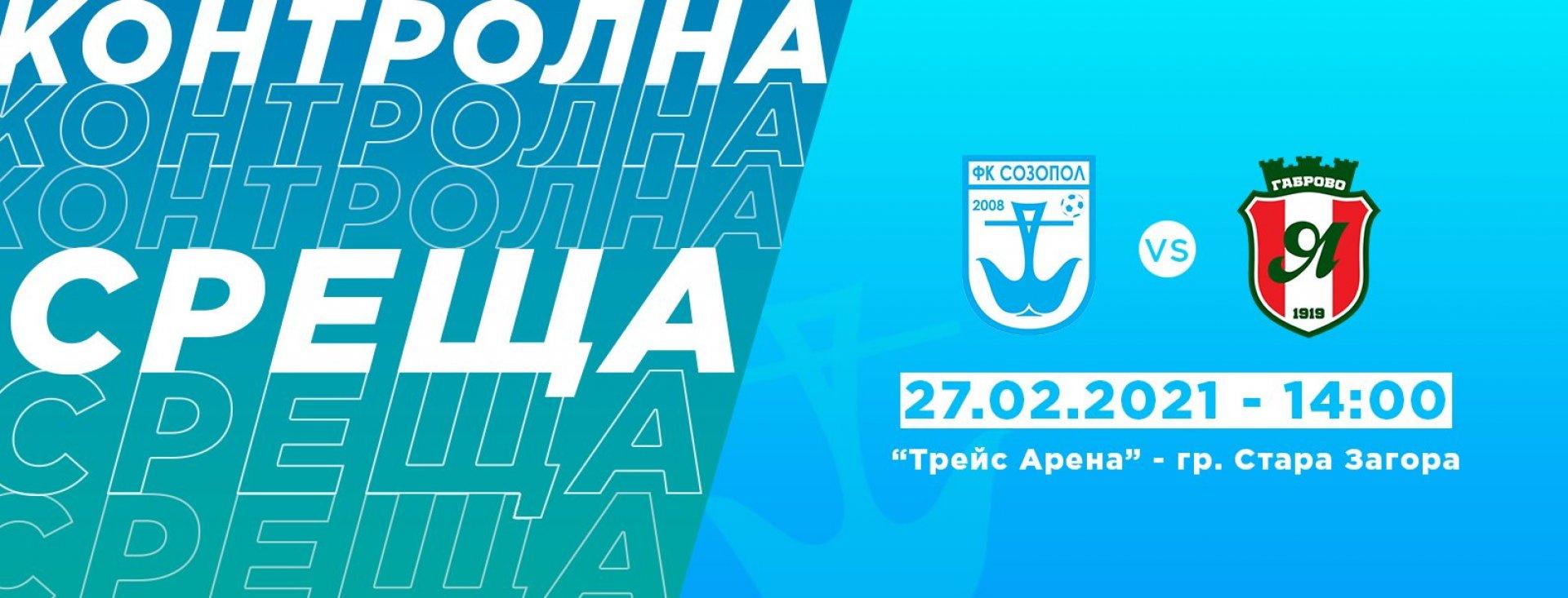 Контролната среща ще се играе днес в Стара Загора