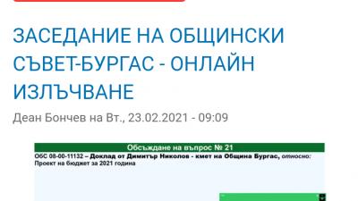 Сесията на местния парламент се провежда онлайн