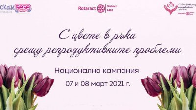 В Бургас кампанията ще се проведе на Компаса