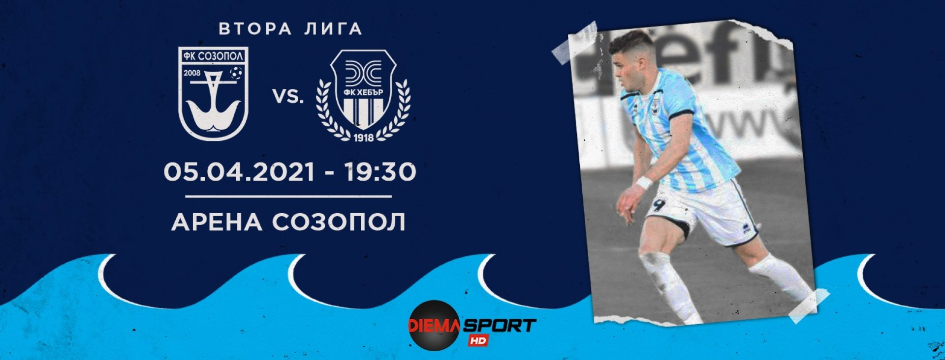 Домакинската среща ще се играе на стадиона на Созопол