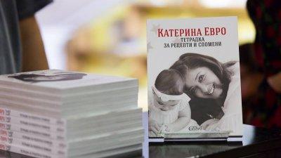 Актрисата ще представи книгата си на специална вечеря