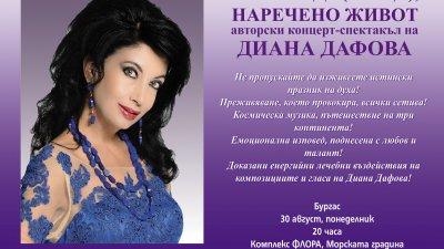 Концертът на Диана Дафова ще е на 30-и август от 20.00 часа в експоцентър Флора