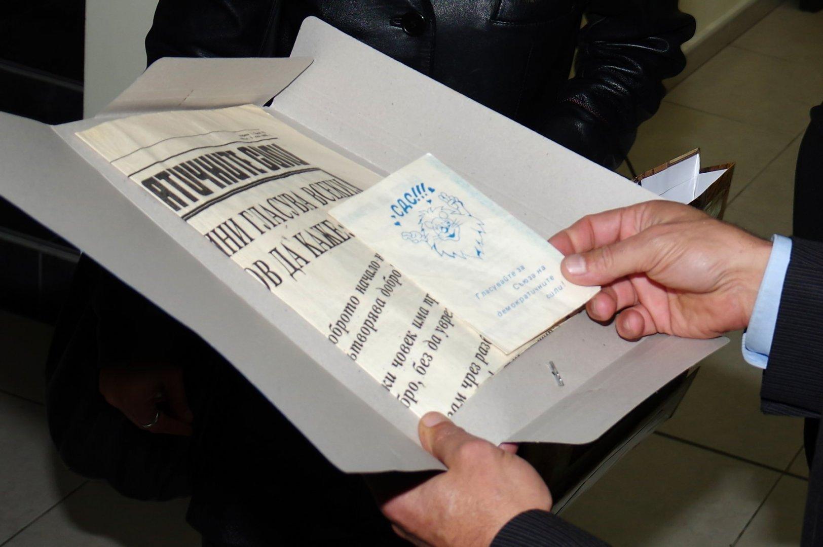 Колекция проследява ключови етапи от историята на СДС