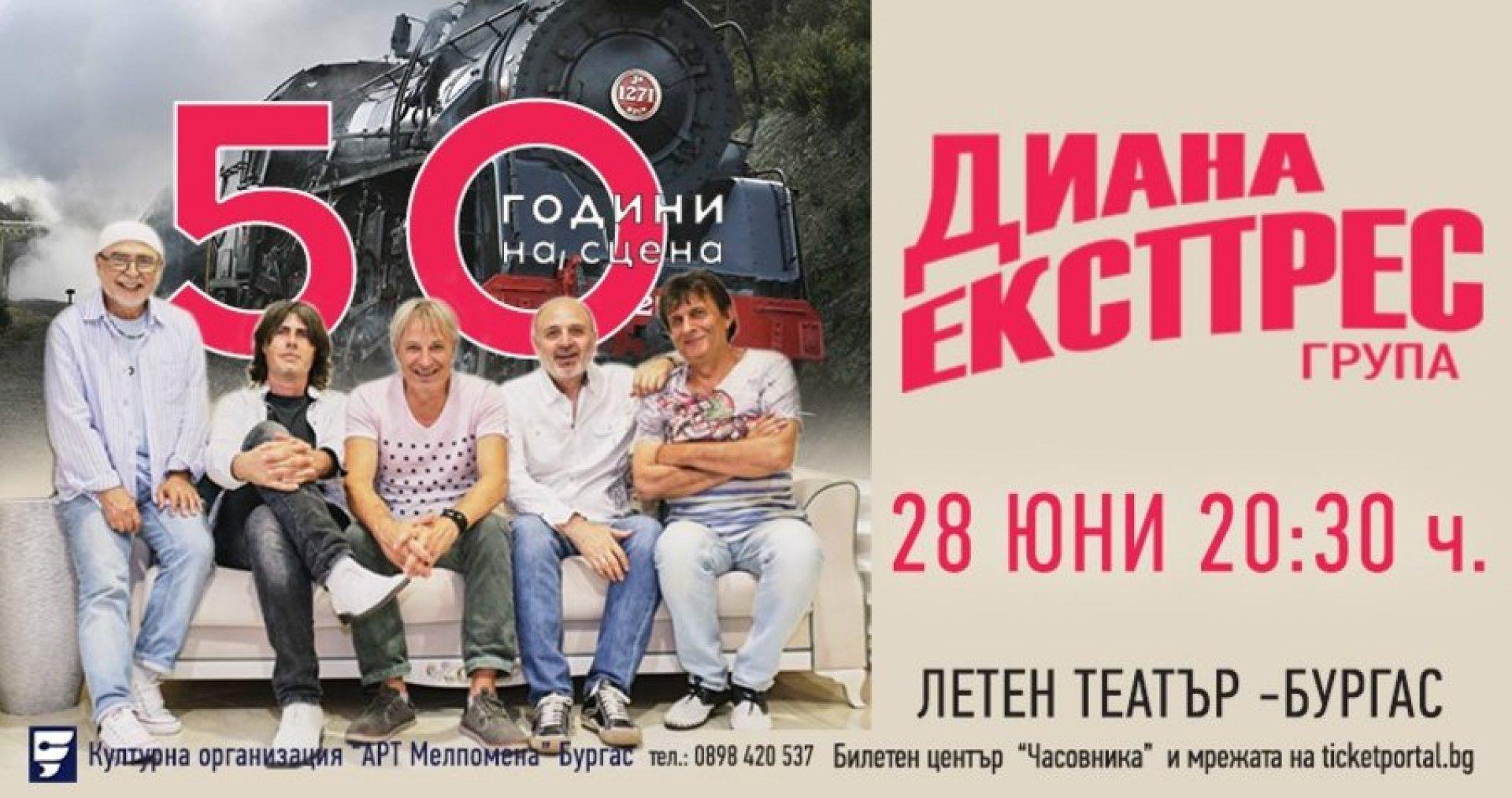 Групата ще зарадва почитателите си с концерт в морския град