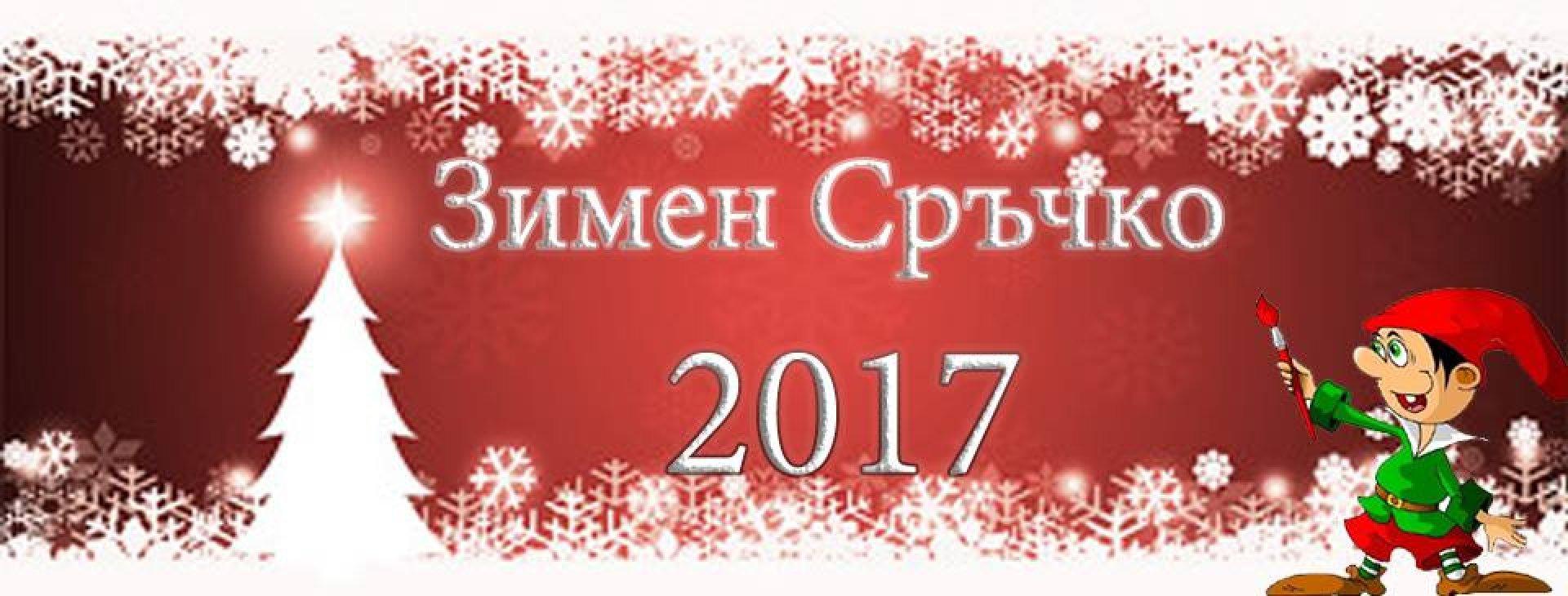 """Арт-фестивалът""""Сръчко"""" ще се проведе от 1-ви до 31-ви декември във Фестивалния и конгресен център"""