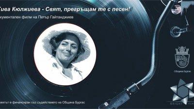 Филмът е реализиран по Програмата за съфинансиране на културни проекти на Община Бургас
