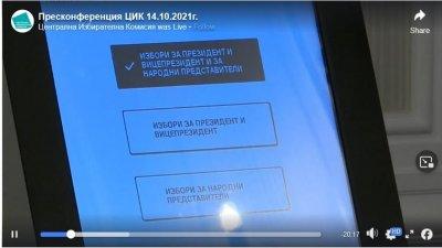 Така изглежда началният екран на машина, след като бъде поставена картата в него