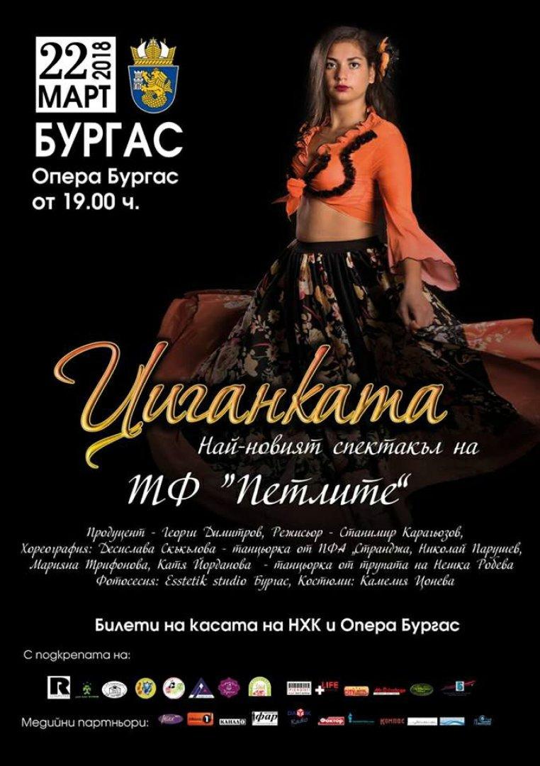 Билети за спектакъла вече се продават на касата на Операта