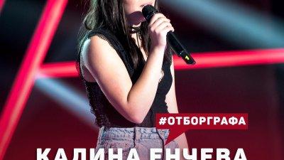 15-годишната Калина Енчева мина прес ситото на музикалното реалити
