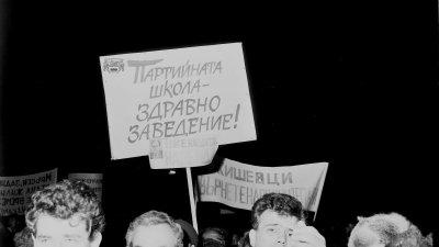 Първият свободен митинг се провежда в Бургас на 20-ти ноември 1989 г. Снимки Държавен Архив - Бургас