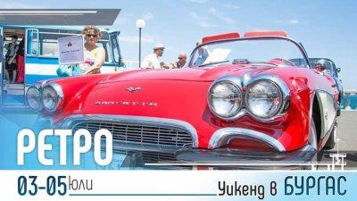 Ретро уикендът е част от тематичните уикенди, които се провеждат в Бургас това лято