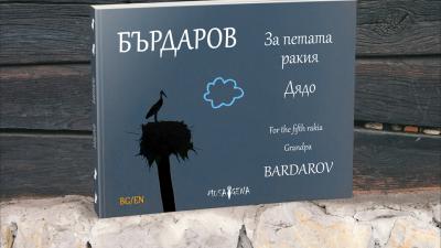 Книгата е двуезична и ще бъде представена на 13 юни
