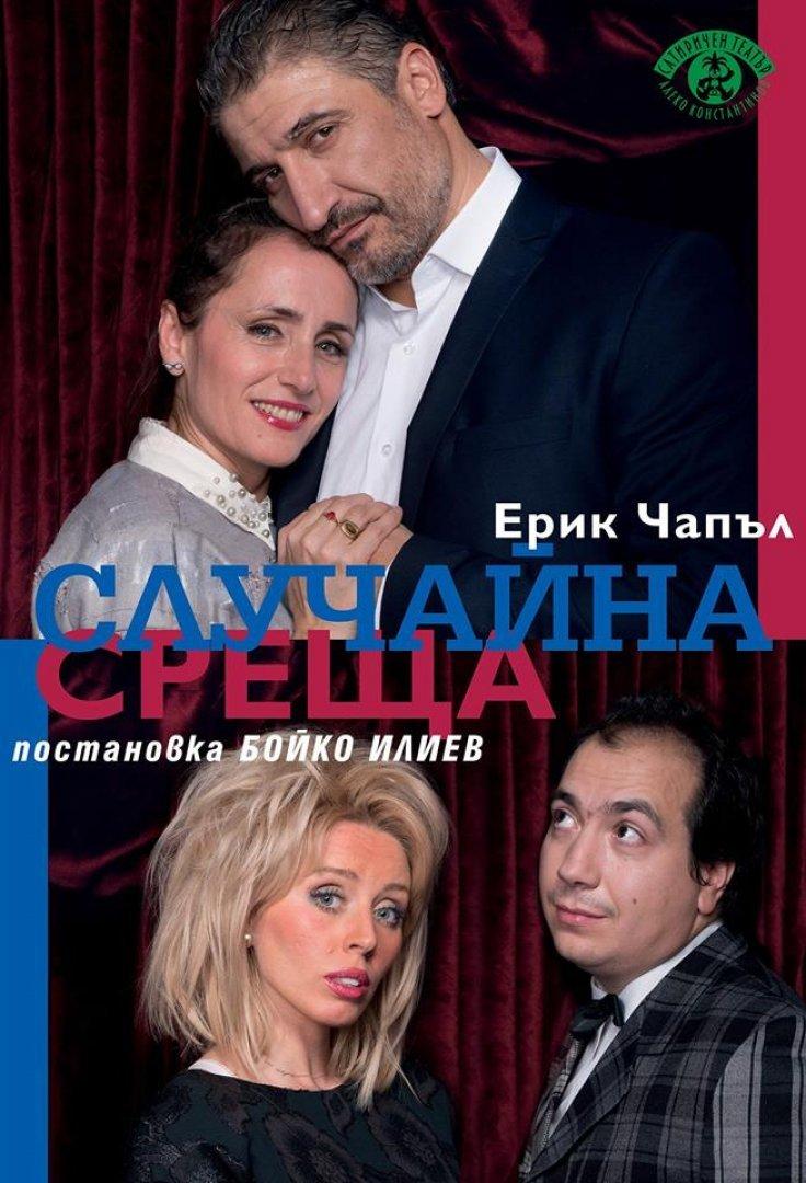 Бургаското представление е тази вечер в залата на НХК