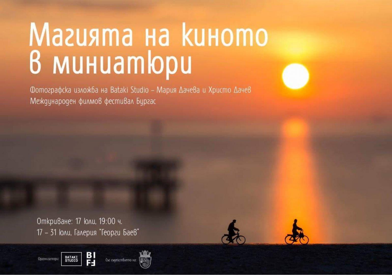 Изложбата ще остане в галерията до 31-и юли