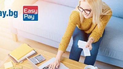С ePay лесно и бързо може да платите сметките си от вкъщи