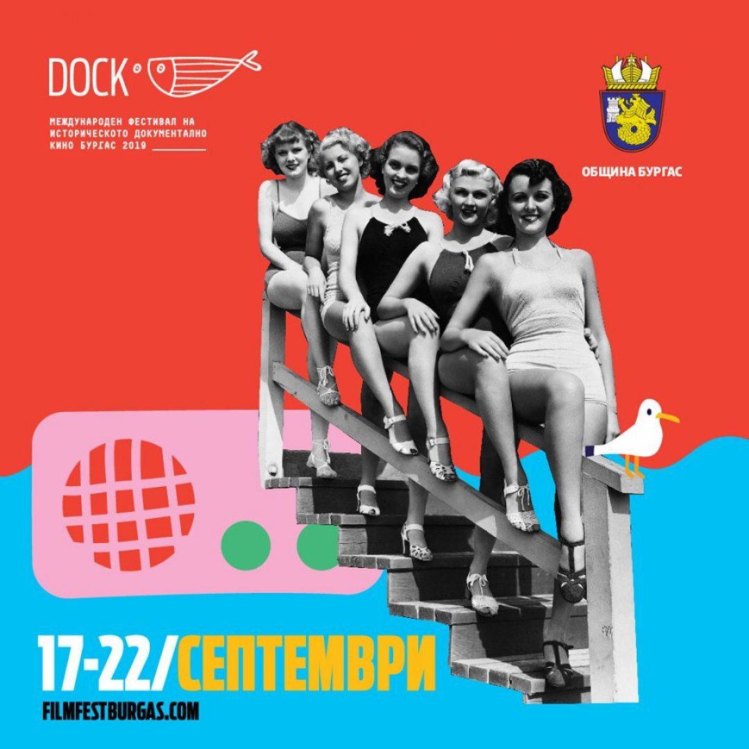 Това е второто издание на фестивала за документално и историческо кино