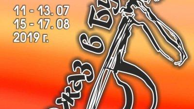 Фестивалът ще се проведе на два етапа това лято
