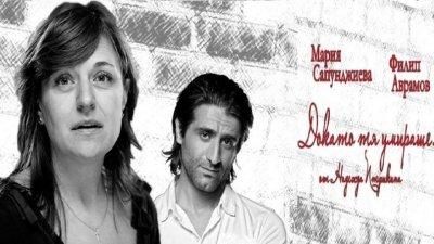Мария Сапунджиева и Филип Аврамов играят главните роли в спектакъла