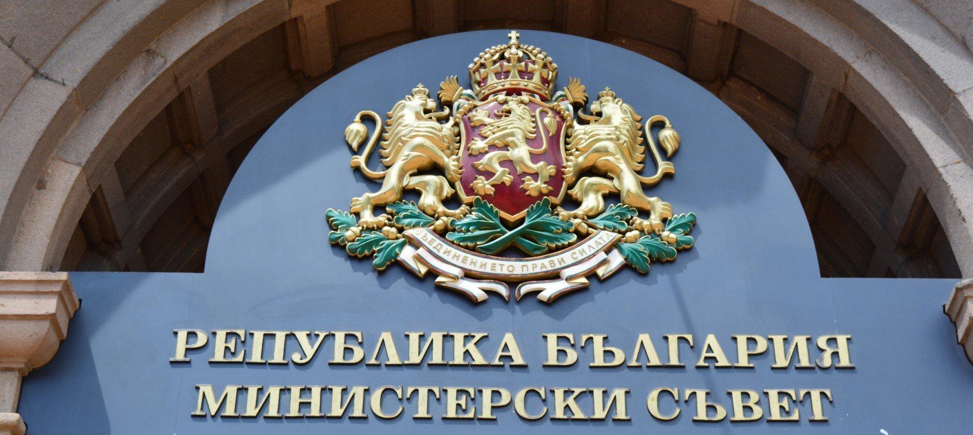 Решението е взето на заседание на Министерски съвет. Снимка Архив