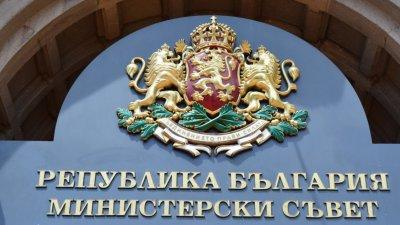 Решението е взето на заседание на Министерски съвет