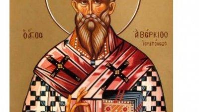 С проповедническа цел светиАверкий обиколил Сирия, Киликия, Месопотамия. Бил и в Рим. Затова е наречен равноапостолен