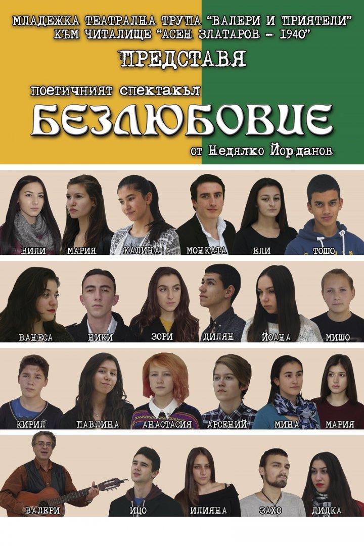 В спектакъла ще участва цялата трупа, ръководена от Валери Еличов