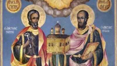 На този ден празнуват всички, които носят имената на Петър и Павел