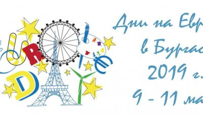 Събитията ще се проведат от 9-ти до 11-ти май