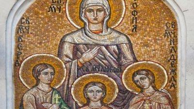 Трите сестри загинали мъченически за вярата