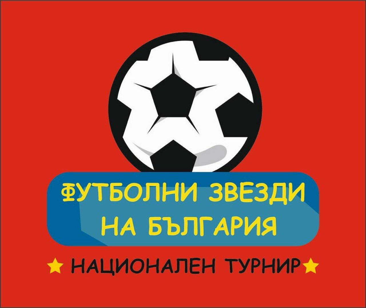 48 отбора от цялата страна ще участват в турнира в Бургас