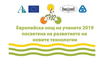 Инициативата ще се проведе на 27-ми септември