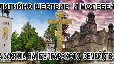 Литийното шествие ще се проведе на 13-ти октомври в Бургас