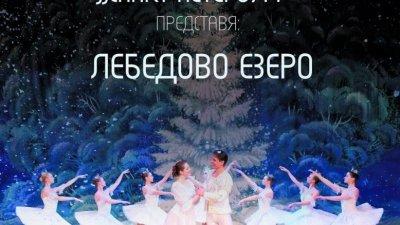 Представленията са в края на ноември в Операта