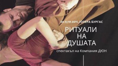 Премиерата в Бургас е на 30-ти ноември