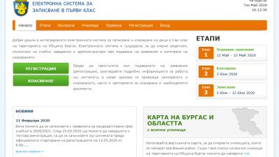 Кандидатстването ще става онлайн чрез платформата на Общината. Снимката Община Бургас