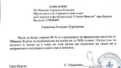 Заявлението с предложението вече е входирано в местния парламент