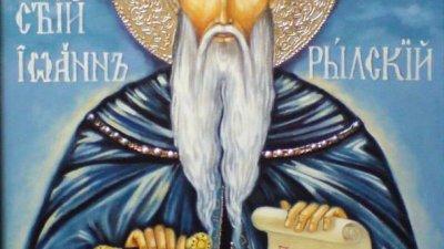 Преподобни Иван Рилски е най-великият български светец, небесен закрилник на целия български народ