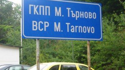 Акцията се проведе на 19-и октомври на митническия пункт