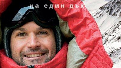 Нескоро излезе и книга на Атанас Скатов