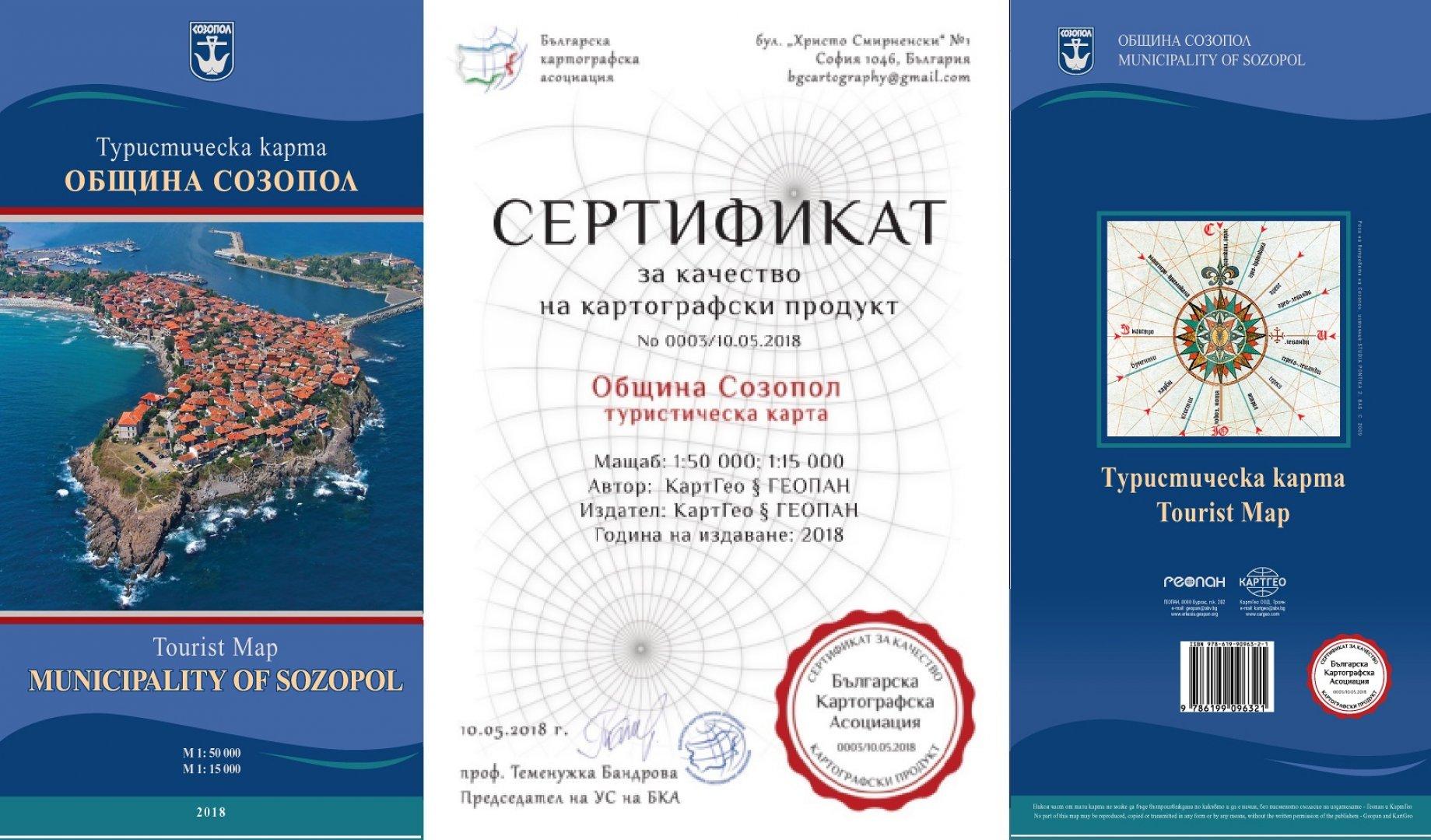 Туристическа карта на Созопол е с първия сертификат за качество на картографско издание за българска черноморска община