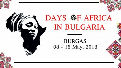 Дни на Африка ще се проведат за първи път в Бургас