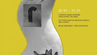 Това е третото издание на филмовия фестивал