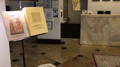Четириевангелието на цар Иван Александър може да се види във фоайето на гранд хотел Приморец