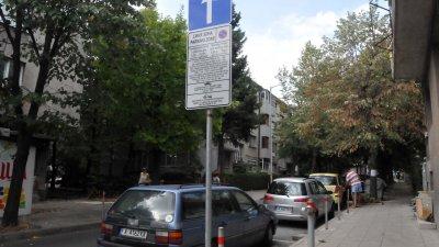 През празничните дни паркирането в обхвата на зоната ще е безплатно. Снимка Архив Черноморие-бг